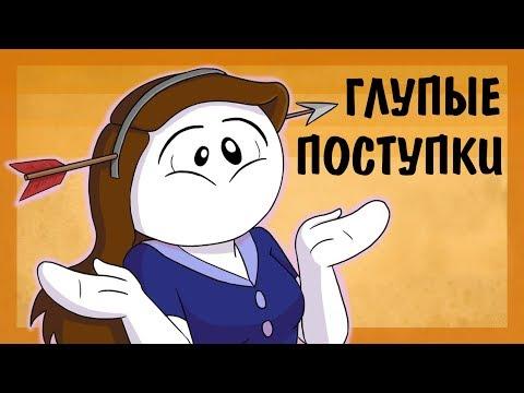 Глупые Поступки Которые Я Сделала ● Русский Дубляж