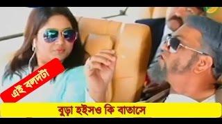 বাংলা ফানি ভিডিও 2016  Eid Funny Video 2016   Bangla New Fun 2016   Bangla Prank