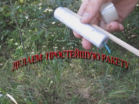 Как сделать летающую ракету в домашних условиях - Рецепты