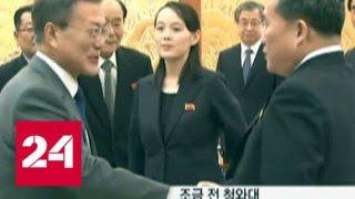 Президент Южной Кореи встретился с сестрой Ким Чен Ына - Россия 24