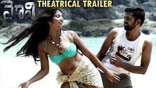Moni Movie Theatrical Trailer  ¦¦ Lucky Ekari ¦¦ Nazia ¦¦ #MoniTrailer
