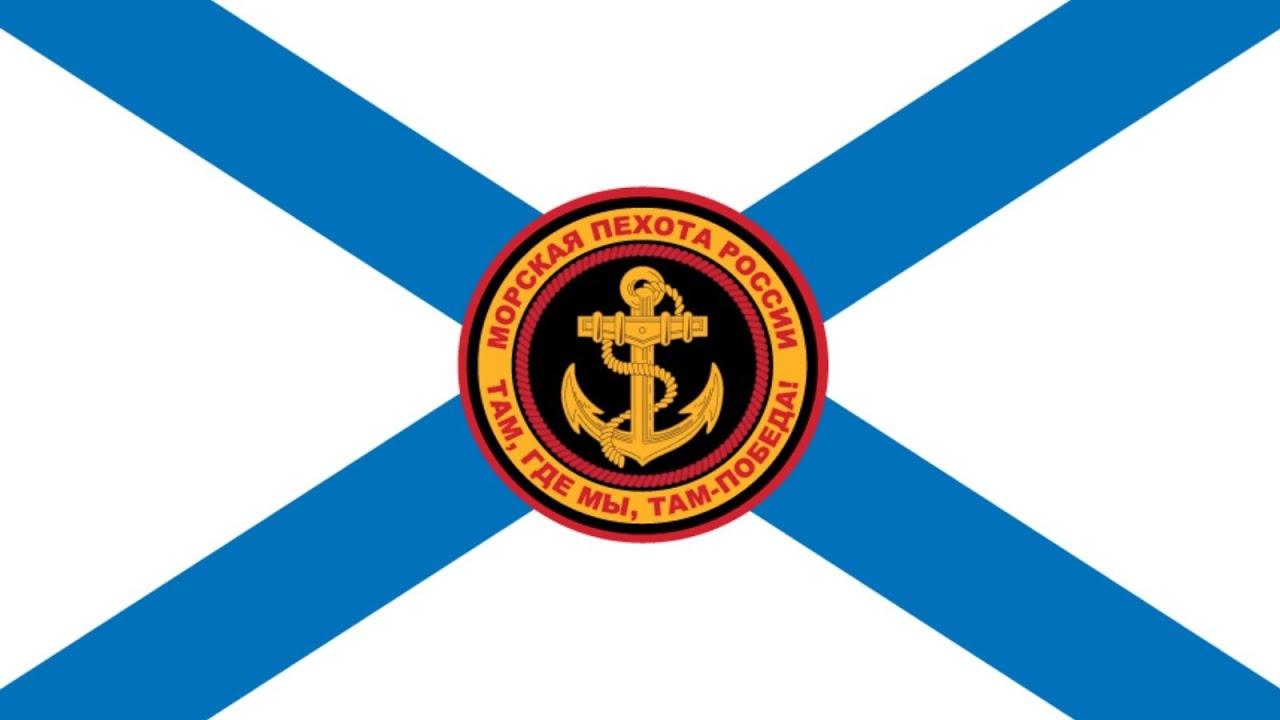 Поздравление для морской пехоты