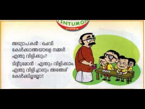 Tintumon Jokes 4 - Malayalam Comedy Cartoon | Video video