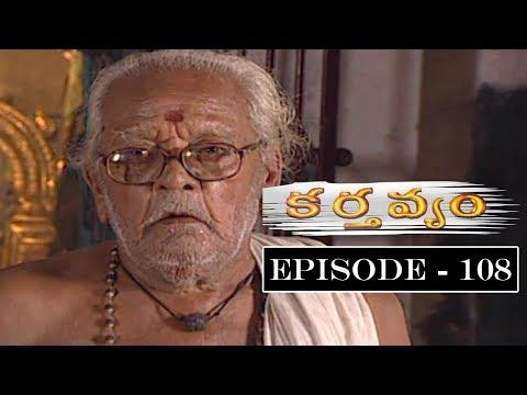 Karthavyam Telugu Daily TV Serial Episode 108 | Ranganath, Bhanu Chander, Prasad Babu |TVNXT Telugu