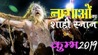 नागाओं का प्रथम शाही स्नान कुम्भ मेला 2019 | जूना, अटल, निरंजनी अखाड़ा शाही स्नान | Kumbh Vlog 04