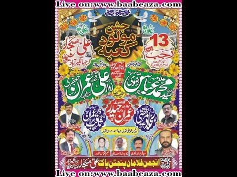 Live Jashan 13 Rajab 2019 Imam Bargah Ali Masjid Sheikhupura (www.baabeaza.com)