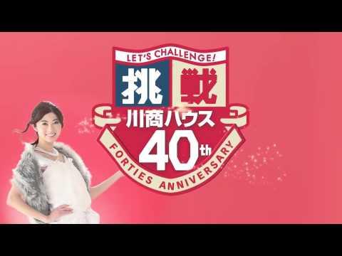 2014川商ハウス40周年チャレンジキャンペーンCM