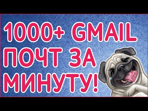 Больше 1000 акаунтов GMail.com за минуту!