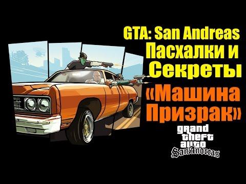GTA: San Andreas - МАШИНА-ПРИЗРАК? [Секреты и Пасхалки]