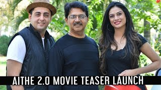 Aithe 2.O Movie Teaser Launch |  Zara Shah #Aithe2.OMovie