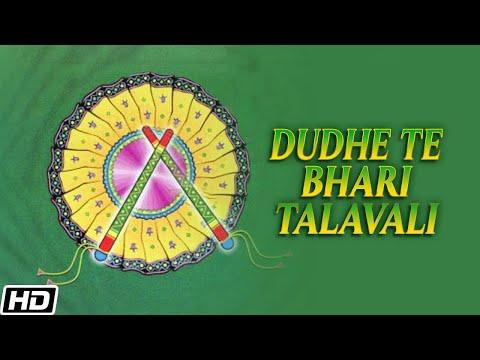 Dudhe Te Bhari Talavali - Dandiya Na Taale (rekha Trivedi) video