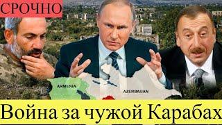 Шок! Война за чужой Карабах!