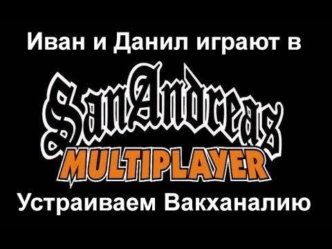 Играем в GTA SAMP - Устраиваем Вакханалию