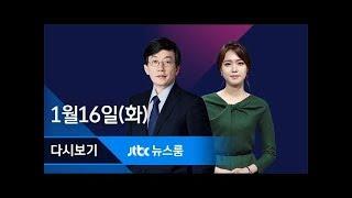 """2018년 1월 16일 (화) 뉴스룸 다시보기 - """"MB, 다스 전신 설립부터 지휘"""""""