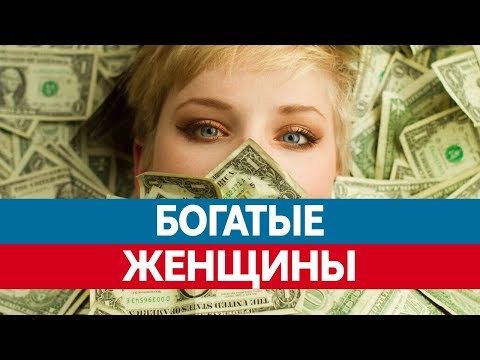 Самые БОГАТЫЕ ЖЕНЩИНЫ России. Женщины миллионеры!