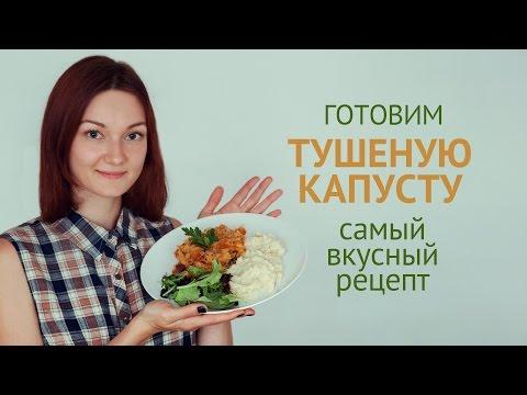 Тушеная капуста | Вегетарианские рецепты
