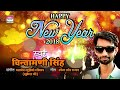 Happy New Year 2018 | Chintamani Singh | New Bhojpuri Song | New Year Song 2018