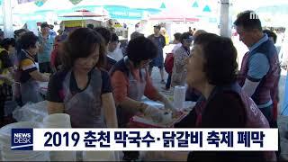 2019 춘천 막국수·닭갈비 축제 폐막