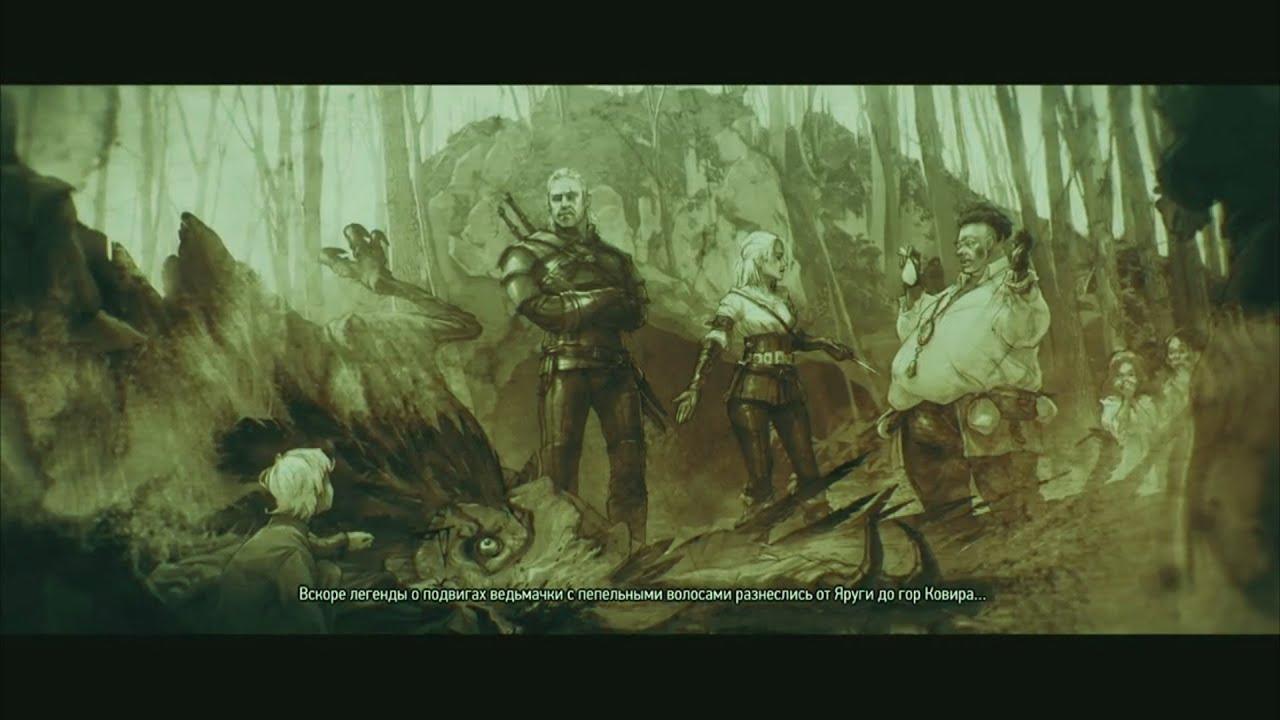 Ending / 2 Концовки Ведьмак 3 :Дикая Охота (The Witcher 3: Wild Hunt) RUS
