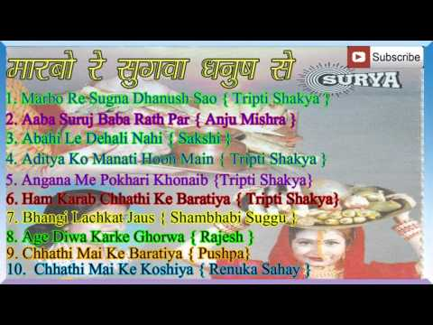 Marbo Re Sugana Dhanush Sao | Chhath Pooja Special Hit 2013...