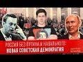 РОССИЯ БЕЗ ПУТИНА И НАВАЛЬНОГО: новая советская демократия