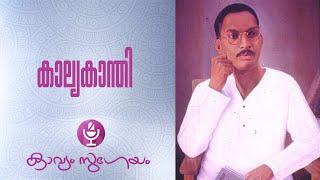 Kalyakanthi-Changampuzha Krishna Pillai