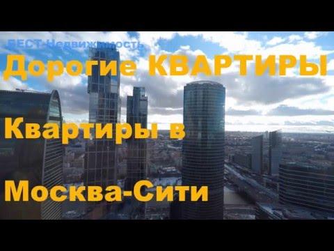 Квартиры в Москва Сити |  Дорогие квартиры | Квартиры Сити |  Апартаменты Москва Сити