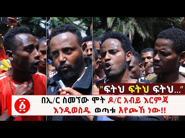 Ethiopia: Addis Ababa Residents Talks About The Death Of Engineer Bekele Simegnew
