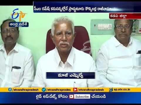 I Won't Allow CM Ramesh into Produttori Politics | Ex MLA Varadarajulu Reddy