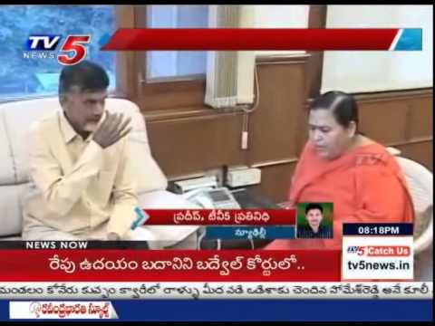CBN Met with Union Ministers Uma Bharti : TV5 News