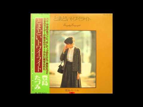 Toyoshima Tazumi - Tomadoi Twilight