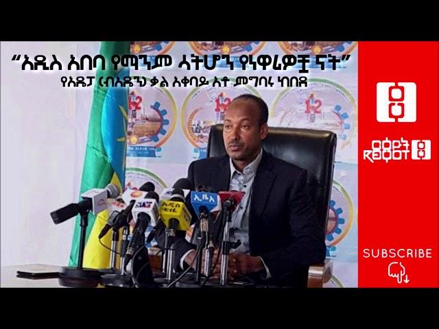 Ethiopia:ADP Spokesperson Ato Migbar Kebede About Addis Ababa