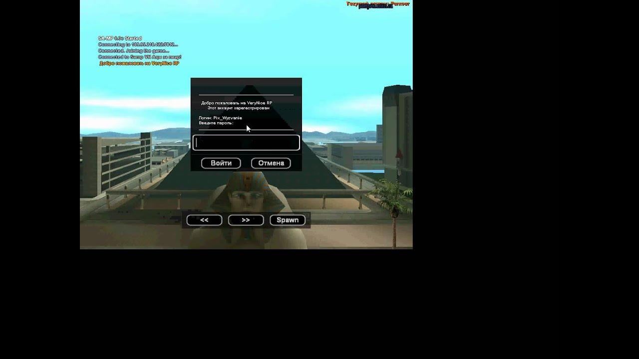 Как взломать сервер в самп 0.3e,a,d.avi как можно взломать сервера samp 0.3