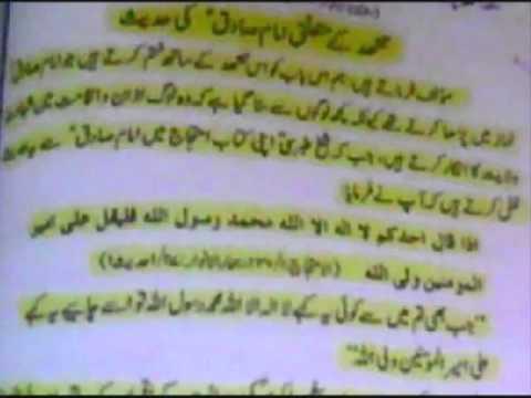 Ali un Wali Ullah Wallpapers Mein Ali un Wali Ullah ki