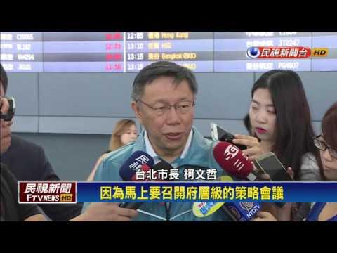 柯文哲迎聖火返台 雙城論壇7/2登場