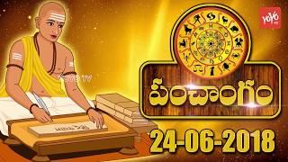 Today Panchangam Telugu | 24th June 2018 | Panchangam 2018