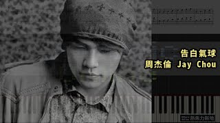 告白氣球, 周杰倫 Jay Chou (Piano Tutorial) Synthesia 琴譜 Sheet Music