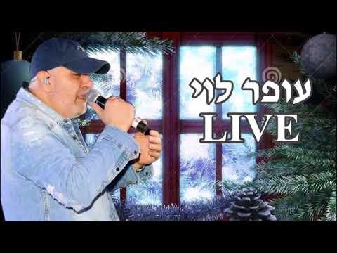 עופר לוי   LIVE