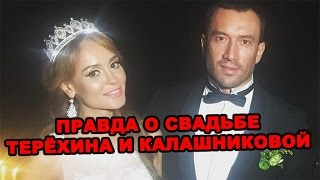 Правда о свадьбе Михаила Терёхина и Анны Калашниковой! Новости дома 2 (эфир за 7 августа, день 4472)