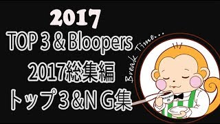 2017 TOP 3 & Bloopers★ 2017年トップ3総集編&NG集★