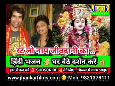 Jhankar.films.deepak.gupta.mumbai.9821378111-.hindi Bhakti Song- Rat Lo Nam Jivdani Ka. video
