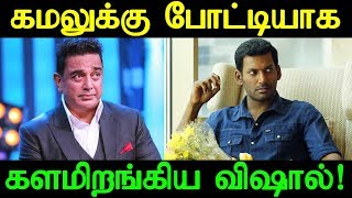 Actor Vishal and Kamal contesting!