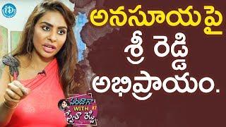 అనసూయ పై శ్రీ రెడ్డి అభిప్రాయం - Actress Sri Reddy || Saradaga With Swetha Reddy