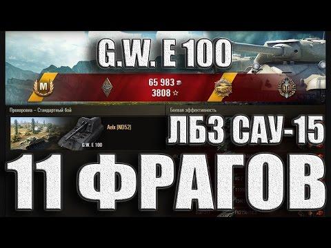 G. W. E 100 на арте  11 фрагов. Прохоровка – лучший бой WoT