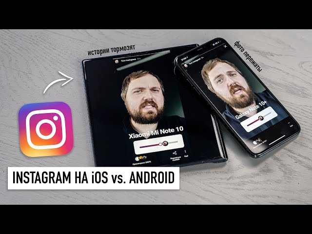 Instagram на iPhone (iOS) vs. Galaxy Note 10, Xiaomi, Huawei, Android. Истории и посты...