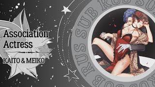 KAITO & MEIKO - Association Actress ~Hunter & Beast~ (RUS SUB)