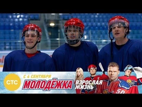 Новый тренер «Бурых медведей» Молодежка Взрослая жизнь