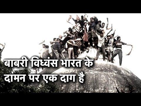बाबरी विध्वंस भारत के दामन पर एक दाग है