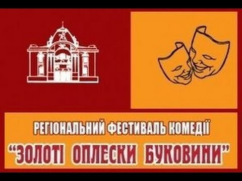 Фестиваль «Золоті оплески Буковини» проводити не будуть через трагічні  події на Сході