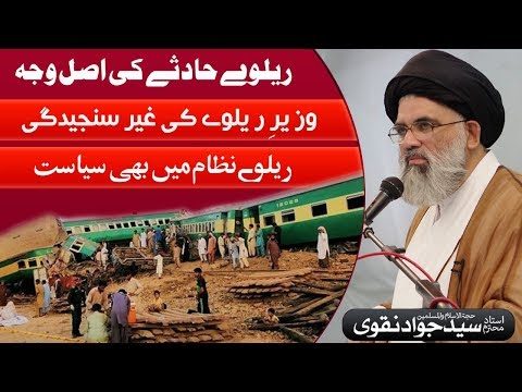 Pakistan Railway Train Accident Ki Asal wajah || Ustad e Mohtaram Syed Jawad Naqvi